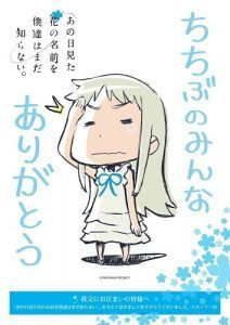 Ano-hana-chichibu-NAU