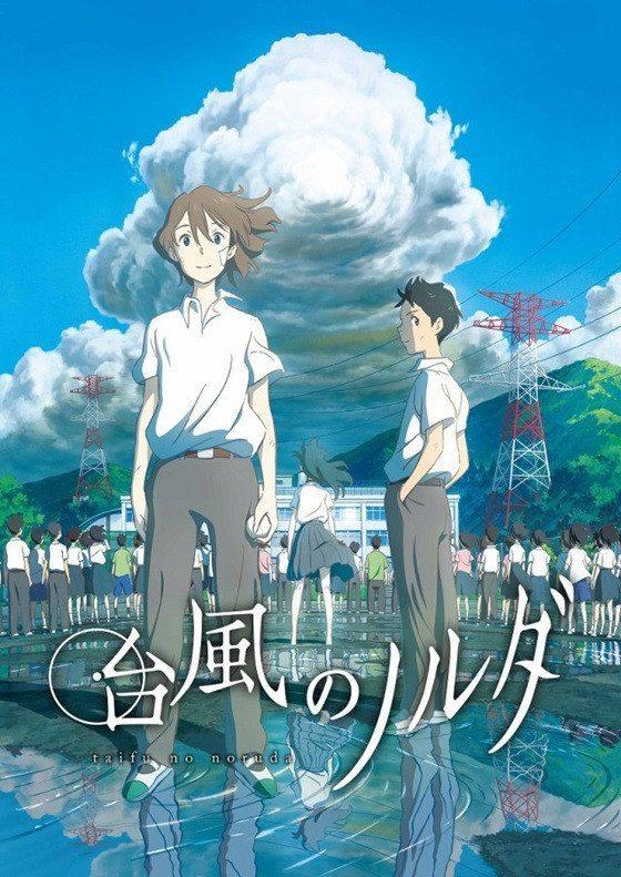"© Movie ""Taifu no Noruda"" Production Committee"