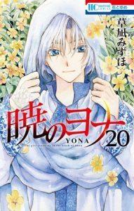 akatsuki-no-yona-20