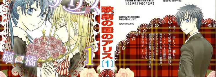 Kageki no Kuni no Alice Vol 1