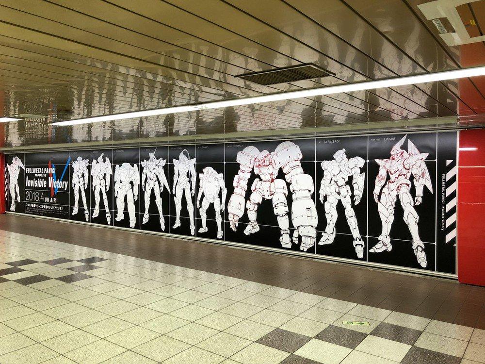 Mural em Tóqui / Full Metal Panic! Invisible Victory