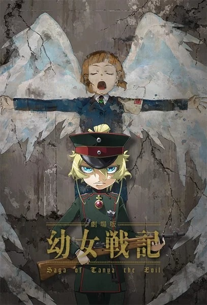 Youjo Senki Movie