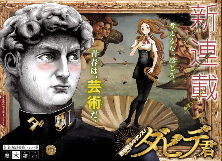 Shishunki Renaissance! David-kun