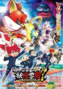 Eiga Yo-kai Watch! Jam: Yo-kai Gakuen Y – Neko wa Hero ni Nareru ka