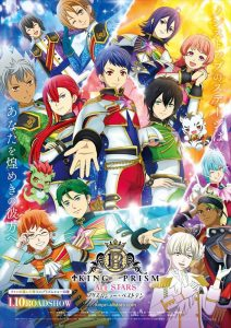 King of Prism All Stars: Prism Show ☆ Best Ten