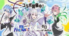 Shachou, Battle no Jikan Desu! / Re: Zero Kara Hajimeru Isekai Seikatsu