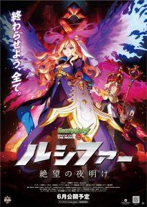 Monster Strike The Movie: Lucifer Zetsubou no Yoake