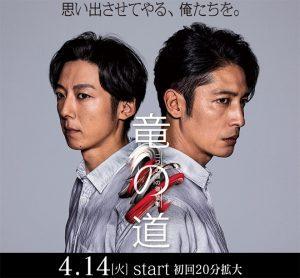 Ryu no Michi ~ Futatsu Kao no Fukushuusha