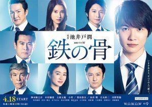 Tetsu no Hone (2020)