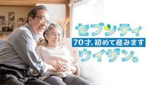 70-sai, Hajimete Umimasu 70 Uizan