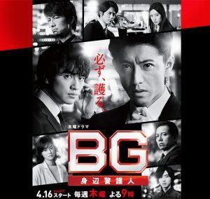 BG ~ Shinpen Keigonin Season 2