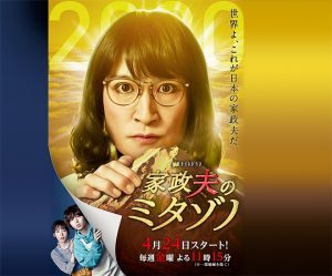 Kaseifu no Mitazono Season 4