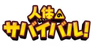 Jintai no Survival!