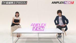 Aniplex Next