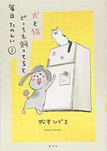Inu to Neko Docchimo Katteru e Mainichi Tanoshii
