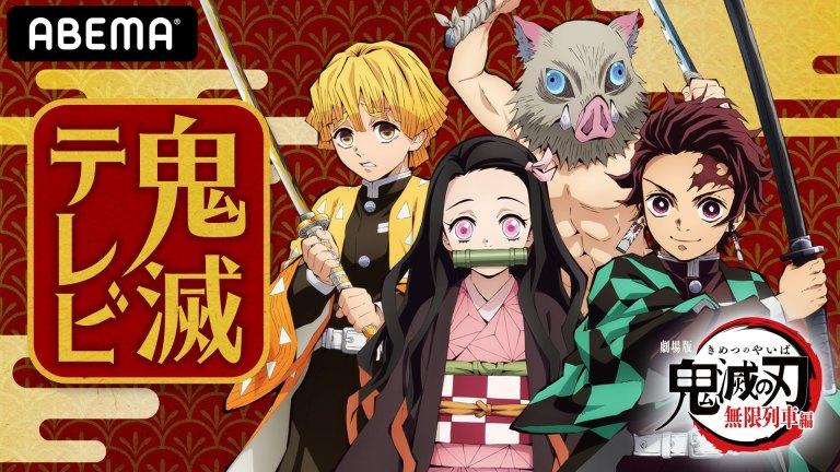 Kimetsu no Yaiba: Mugen Ressha Hen