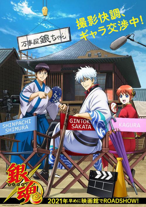 Gintama THE FINAL
