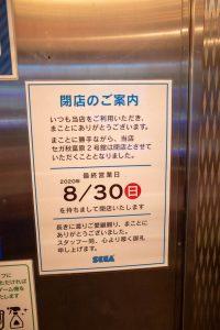 Sega Akihabara Building 2