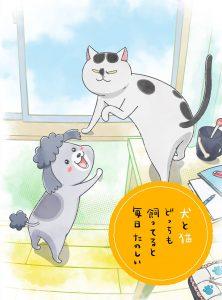 ©Inu to Neko Docchimo Katteru to Mainichi Tanoshii