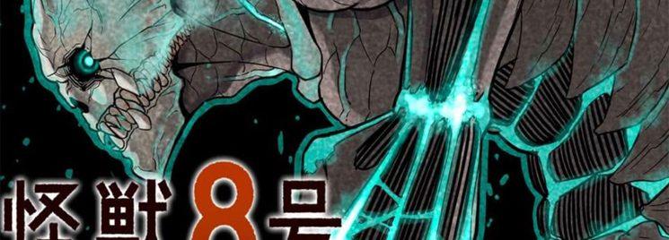 Kaiju nº8