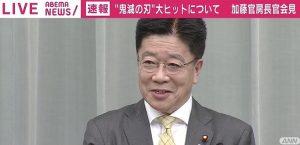 Katsunobu Katou/ ABEMA TV