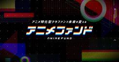 Anime Fund