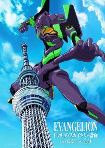 Evangelion / Tokyo Skytree