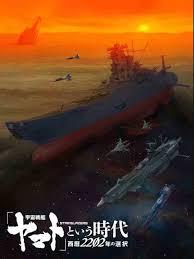 """Uchuu Senkan Yamato"""" to Iu Jidai: Seireki 2202-nen no Sentaku"""