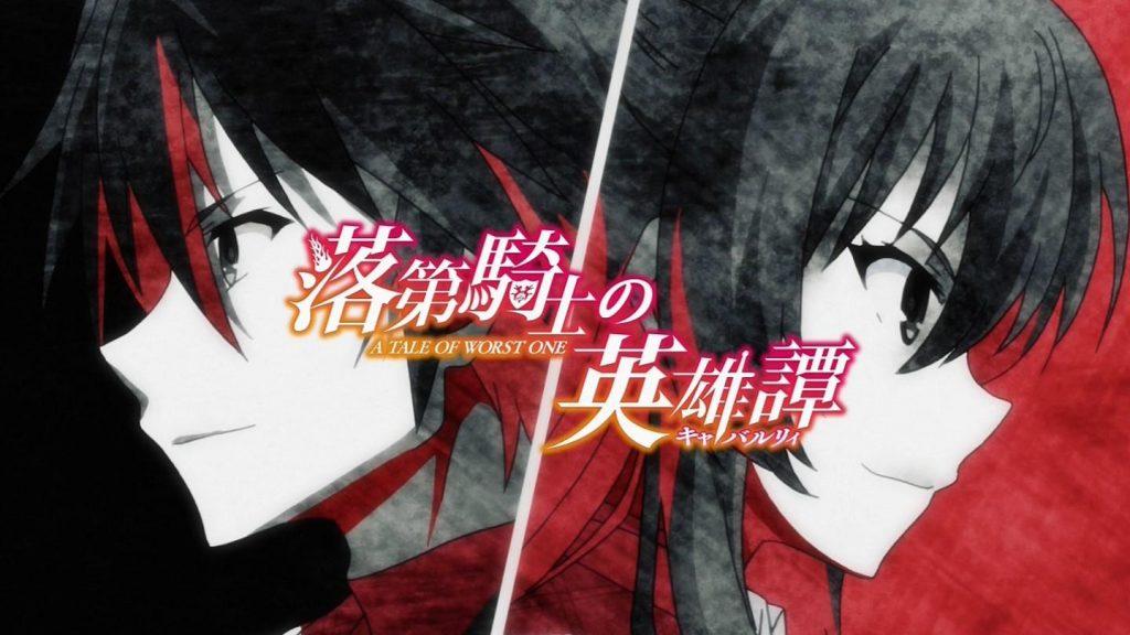 Rakudai Kishi no Cavalry