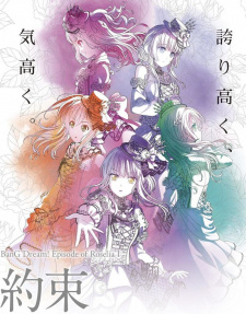 BanG Dream! Movie: Episode of Roselia - I: Yakusoku