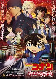 Detective Conan Movie 24: Hiiro no Dangan