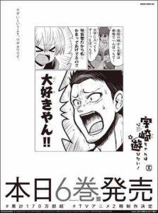 Nihon Keizai Shimbun/ Uzaki-chan wa asobitai!