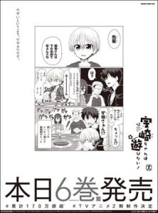 Sankei Shimbun/ Uzaki-chan wa asobitai!