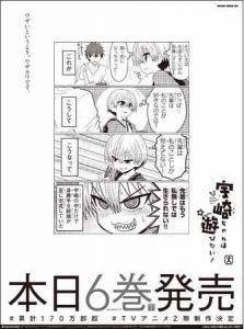 Asahi Shimbun/ Uzaki-chan wa asobitai!