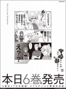 Mainichi Shimbun/ Uzaki-chan wa asobitai!