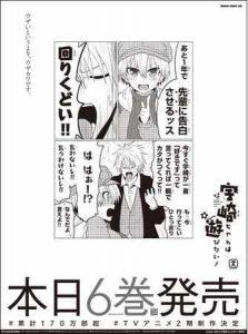 Yomiuri Shimbun/ Uzaki-chan wa asobitai!