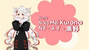N-ko Mei Kurono / Netflix