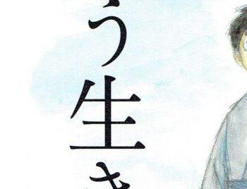 Kimitachi wa Dou Ikiru ka