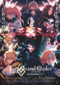 Fate/Grand Order: Shuukyoku Tokuiten - Kani Jikan Shinden Solomon