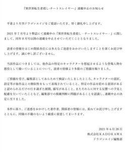 Dragon Age/ Kadokawa