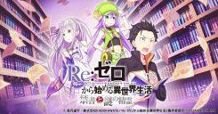 Re: Zero Kara Hajimeru Isekai Seikatsu: Kinsho to Nazo no Seirei