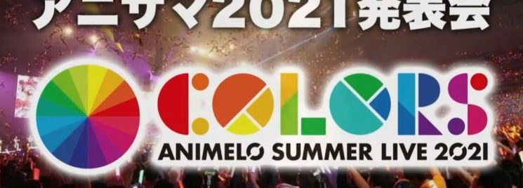 Animelo Summer Live 2021 - COLORS