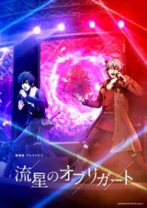 Argonavis Movie: Ryuusei no Obligato