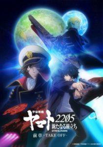 Uchuu Senkan Yamato 2205: Aratanaru Tabidachi - Zenshou: Take Off