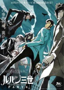 Lupin III: Parte 6