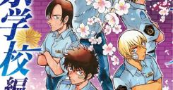 Detective Conan Police Academy