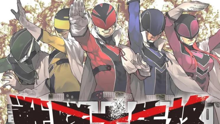 Sentai Daishikkaku
