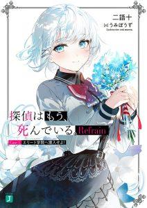 Tantei wa Mou, Shindeiru – Refrain Case 1. Elite Gakuin e Sennyuu Seyo