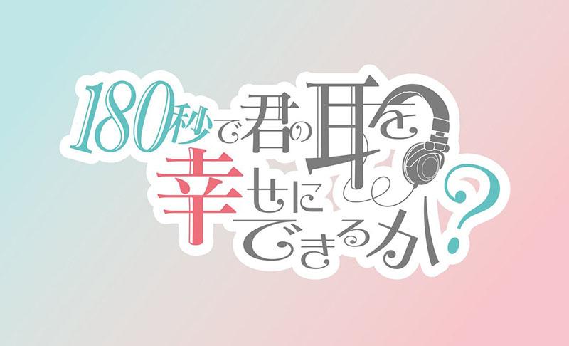 180 Byou de Kimi no Mimi wo Shiawase ni Dekiru ka?