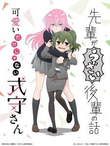 Senpai ga Uzai Kouhai no Hanashi / Kawaii Dake ja Nai Shikimori-san